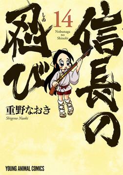 信長の忍び 14巻-電子書籍
