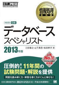 情報処理教科書 データベーススペシャリスト 2013年版