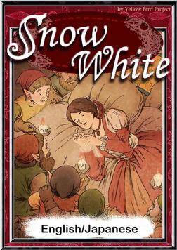 Snow White 【English/Japanese versions】-電子書籍