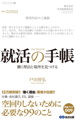 就活の手帳(あさ出版電子書籍)-電子書籍