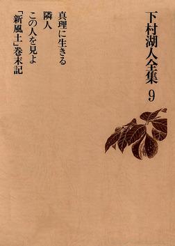 下村湖人全集9 真理に生きる 隣人 この人を見よ 「新風土」巻末記-電子書籍