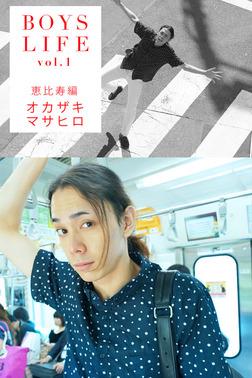 BOYSLIFE vol.1 オカザキマサヒロ 恵比寿編-電子書籍