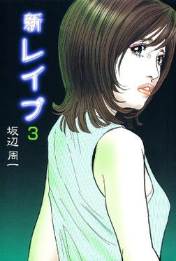 新レイプ 3巻-電子書籍