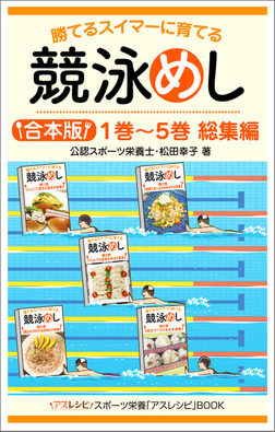 競泳めし 勝てるスイマーに育てる 合本版 1巻~5巻 総集編-電子書籍