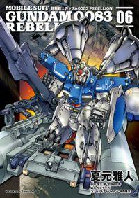 機動戦士ガンダム0083 REBELLION(6)