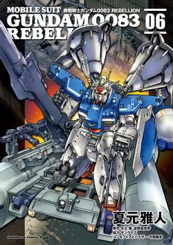 機動戦士ガンダム0083 REBELLION(6)-電子書籍