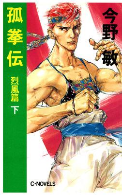 孤拳伝4 烈風篇下-電子書籍
