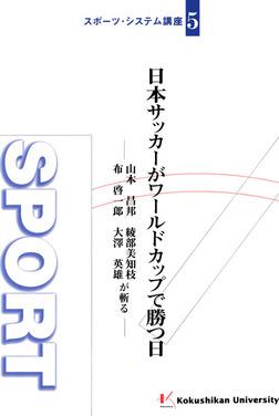 日本サッカーがワールドカップで勝つ日 : 山本昌邦、綾部美知枝、布啓一郎、大澤英雄が斬る-電子書籍