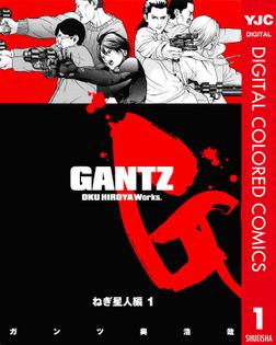 GANTZ カラー版