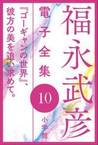 福永武彦 電子全集10 『ゴーギャンの世界』、彼方の美を追い求めて。