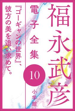 福永武彦 電子全集10 『ゴーギャンの世界』、彼方の美を追い求めて。-電子書籍
