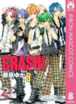 CRASH! 8-電子書籍