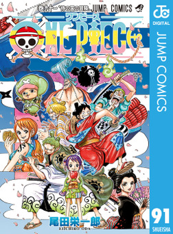 ONE PIECE モノクロ版 91-電子書籍