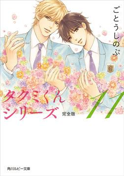 タクミくんシリーズ 完全版 (11)-電子書籍