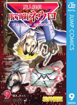 魔人探偵脳噛ネウロ モノクロ版 9-電子書籍