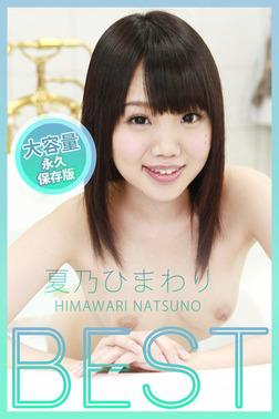 BEST / 夏乃ひまわり-電子書籍