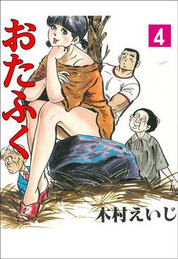 おたふく4-電子書籍