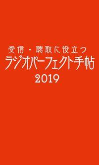 受信・聴取に役立つ ラジオパーフェクト手帖2019