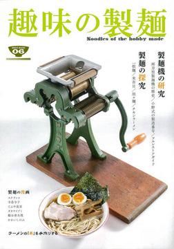 趣味の製麺6号-電子書籍