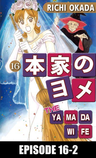 THE YAMADA WIFE, Episode 16-2