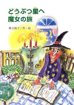どうぶつ星へ魔女の旅-電子書籍