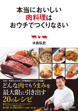 本当においしい肉料理はおウチでつくりなさい-電子書籍