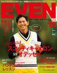 EVEN(エイ出版)