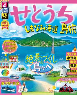 るるぶせとうち 島旅 しまなみ海道(2021年版)-電子書籍