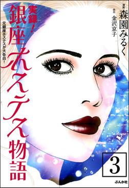 実録!銀座ホステス物語(分冊版) 【第3話】-電子書籍
