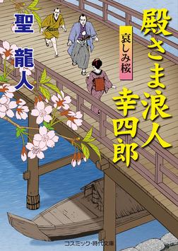 殿さま浪人 幸四郎 哀しみ桜-電子書籍