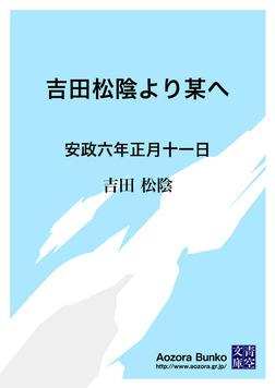 吉田松陰より某へ 安政六年正月十一日-電子書籍