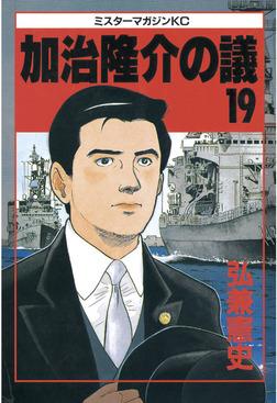 加治隆介の議(19)-電子書籍
