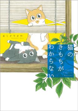 猫のきもちがわからない-電子書籍