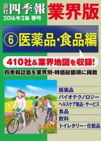 会社四季報 業界版【6】医薬品・食品編 (16年春号)