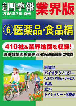 会社四季報 業界版【6】医薬品・食品編 (16年春号)-電子書籍