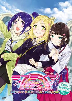 ラブライブ!サンシャイン!! The School Idol Movie Over the Rainbow Comic Anthology 3年生-電子書籍
