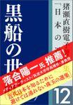 猪瀬直樹電子著作集「日本の近代」