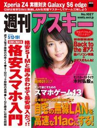 週刊アスキー 2015年 5/12-19号【電子特別版】