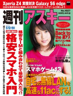 週刊アスキー 2015年 5/12-19号【電子特別版】-電子書籍