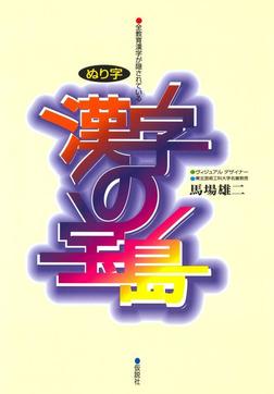 漢字の宝島-電子書籍