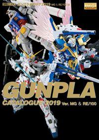 ガンプラカタログ2019MG&RE/100編