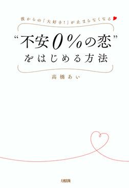 """彼からの「大好き!」が止まらなくなる """"不安0%の恋""""をはじめる方法(大和出版)-電子書籍"""