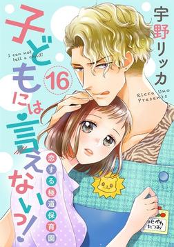 【ショコラブ】子どもには言えないっ!恋する極道保育園(16)-電子書籍
