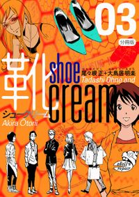 靴cream 分冊版3