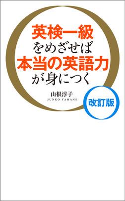 英検一級をめざせば本当の英語力が身につく 改訂版-電子書籍