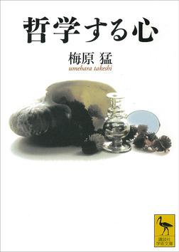 哲学する心-電子書籍