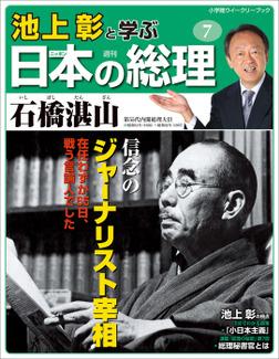 池上彰と学ぶ日本の総理 第7号 石橋湛山-電子書籍