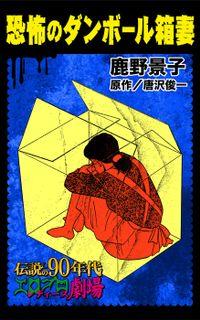 恐怖のダンボール箱妻~伝説の90年代エログロ・レディース劇場