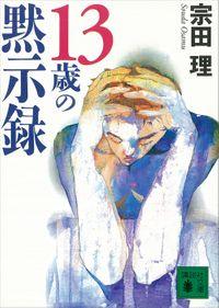 13歳の黙示録(講談社文庫)