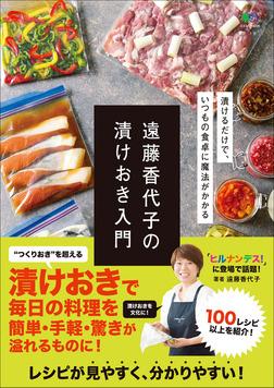 遠藤香代子の漬けおき入門-電子書籍